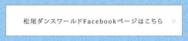 松尾ダンスワールドFacebookページはこちら
