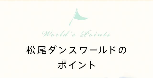 松尾ダンスワールドのポイント