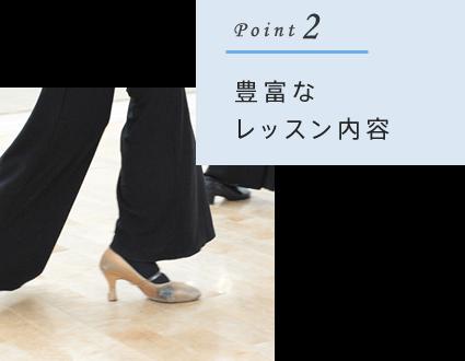 POINT2.豊富なレッスン内容